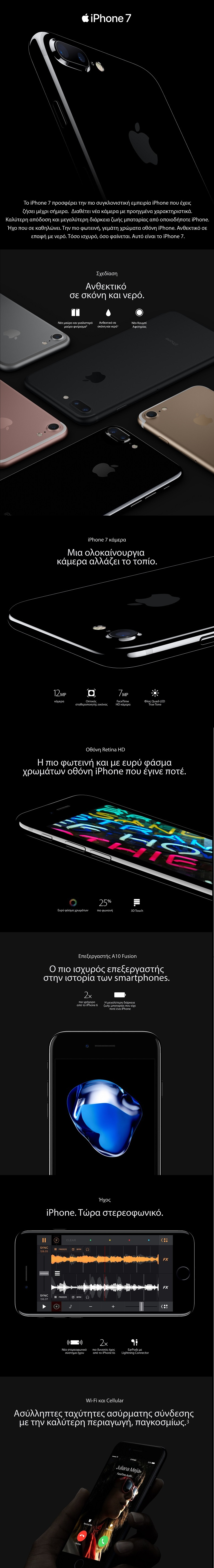 "Minya.gr - Apple iPhone 7 4.7"" Retina HD 256GB 4G"